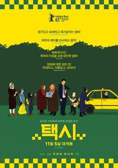 영화/ 마주하기 싫은 현실… 어떻게 해야 하나? ⇨ 이란 영화 '택시'가 그린 현실의 기록