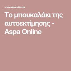 Το μπουκαλάκι της αυτοεκτίμησης - Aspa Online