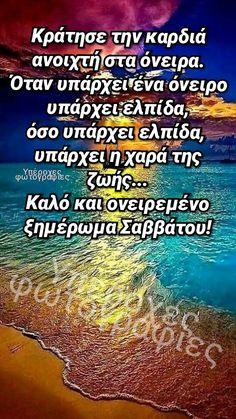 Greek Quotes, Good Night, Teak, Nighty Night, Good Night Wishes