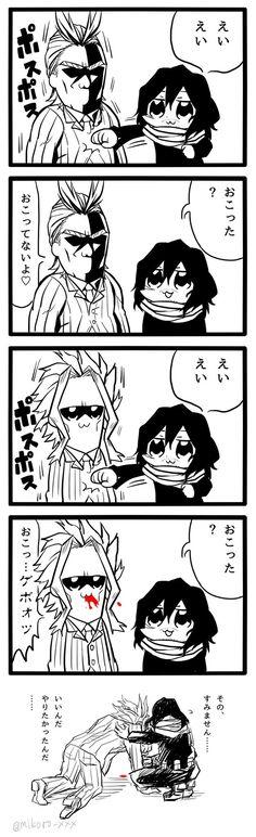 All Might & Aizawa Shota