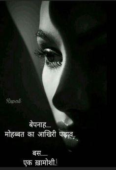 Tum se koi shikayat na karna bhi . Oor khamoshiya see intezar karna bhi . Miss u sona Girl Boss Quotes, My Diary Quotes, Hurt Quotes, Sad Quotes, Qoutes, Love Qutoes, Adorable Quotes, Silence Quotes, Lines Quotes