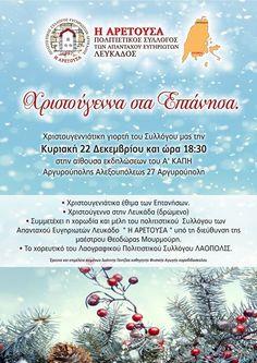 Εορταστική εκδήλωση «Χριστούγεννα στα Επτάνησα» στην Αργυρούπολη