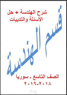 تحميل نوطة هندسة للصف التاسع ـ سوريا ـ أ جلال عدي Engineering Notes Ninth Grade Pdf Books