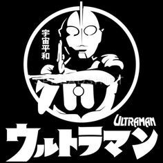 Japanese Superheroes, Graphic Artwork, Cultura Pop, Japan Fashion, Japanese Art, Laser Engraving, Printed Shirts, Pop Culture, Concept Art