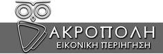 Acropolis Virtual Tour