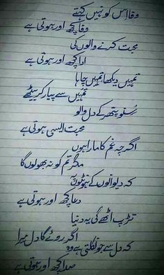 Kuch aur hoti ha Urdu Funny Poetry, Poetry Quotes In Urdu, Urdu Poetry Romantic, Love Poetry Urdu, My Poetry, Urdu Quotes, Qoutes, Iqbal Poetry, Sufi Poetry