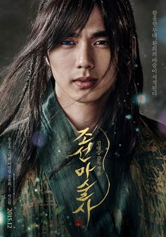"""ActorYoo Seung Ho's comeback film """"The Magician"""" has released an official poster that have caught many eyes during the 2015 Asian Film Market. In the poster, Yoo Seung Ho looks very charismatic with his long hair and piercing glare. One of the things fans are most curious about is ..."""