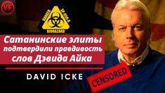 Сатанинские элиты подтвердили правдивость слов Дэвида Айка Content, Music, Youtube, David, Muziek, Musik, Youtube Movies, Songs