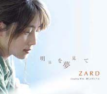 ZARDオフィシャルWEBサイト