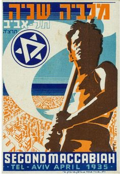 Second Maccabiah - Tel Aviv - 1935 |