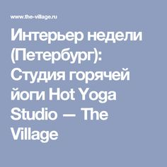 Интерьер недели (Петербург): Студия горячей йоги Hot Yoga Studio — The Village