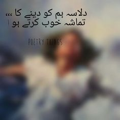 Love Poetry Urdu, Poetry Quotes, Mood Quotes, Life Quotes, Qoutes, Nice Poetry, John Elia Poetry, Lab, Urdu Love Words