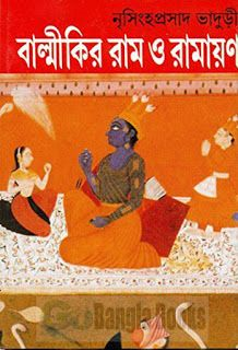 Book Name: Balmikir Ram O Ramayan by Nrishinghaprasad