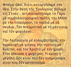 Greek Quotes, Jesus Christ, Faith, Christian, Words, Christians, Horse, Religion