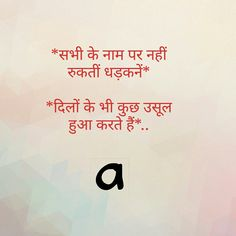 Aur Mere dil ke usul v kuchh zuda se hi h. Jitna tere jhalak me chalti h utna hi tere namo pe thamti h Shyari Quotes, Hindi Quotes On Life, People Quotes, Poetry Quotes, Friendship Quotes, True Quotes, Words Quotes, Silence Quotes, Qoutes