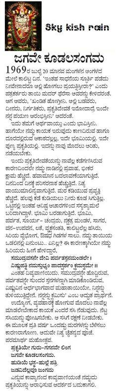 Skykishrain - Baala Butti Nice Meaning with Kannada