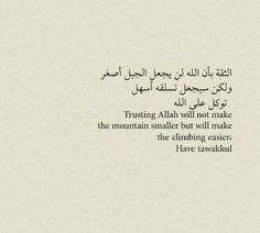 Pray Quotes, Quran Quotes Love, Quran Quotes Inspirational, Motivational Words, Faith Quotes, Words Quotes, Wise Words, Islamic Phrases, Islamic Quotes