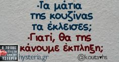 Έκπληξη? Funny Status Quotes, Funny Greek Quotes, Funny Statuses, Funny Picture Quotes, Sarcastic Quotes, Jokes Quotes, Great Words, Wise Words, Funny Phrases