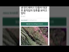 마지막때의 징조★2016년 6월 24~25일까지 뉴스★그날이 가깝고도 가깝다. 깨어 예비하자 - YouTube