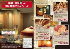 ルナカーザPlus京都店「新春 お年玉&祝1周年キャンペーン」(~2013.01.31)