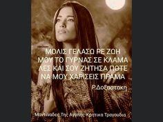 Greek Quotes, Mona Lisa, Words, Angel, Angels, Horse