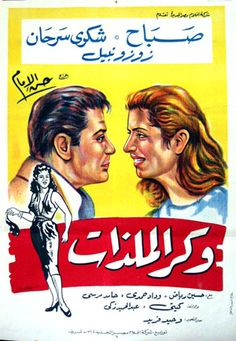 """""""Wekr Al Malazat"""" (Drama) - """"The film Wekr Al Malazat tells the story of Na'eema (Sabah) who is entrapped by El Set Hanem, a tough mafia godmother feared by all. Na'eema meets Hassanein (Shokry Serhan), El Set Hanem's son and falls in love with him. Arab Actress, Egypt Movie, Cinema Posters, Movie Posters, Friday Movie, Egyptian Movies, Old Egypt, Falling In Love With Him, Drama"""