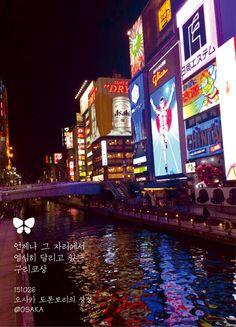 Today Photo From Osaka  #Today_Photo From Osaka #Today's Photo with Jin Air #jinair #진에어 #오사카 #Osaka #osaka