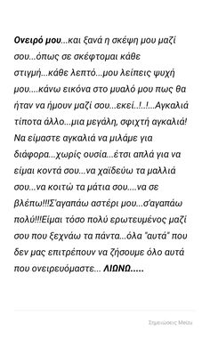 Romantic Words, Greek Quotes, Greeks, Poems, Relationship, Letters, Math, Quotes, Love
