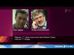 Как Коломойский заказывал Одесскую бойню?!