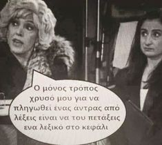 Best Movie Quotes : – Picture : – Description Denny theaaa -Read More – Greek Memes, Funny Greek Quotes, Stupid Funny Memes, Funny Facts, Hilarious, Best Movie Quotes, True Quotes, Quotes Quotes, Funny Photos