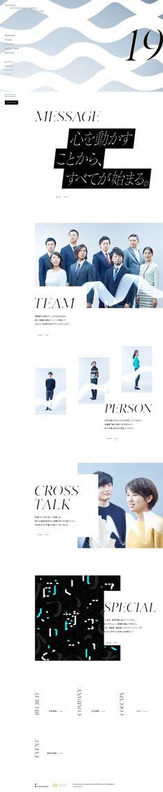 株式会社博報堂様の「HAKUHODO & HAKUHODO DY MEDIA PARTNERS RECRUIT 2019」のランディングページ(LP)アート・芸術系 求人・採用関連 #LP #ランディングページ #ランペ #HAKUHODO & HAKUHODO DY MEDIA PARTNERS RECRUIT 2019 Web Design, Layout Design, Graphic Design, Web Japan, Blog Website Design, Job Ads, Ui Web, Web Inspiration, Communication Design