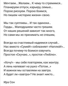 Motivational Quotes For Girls, Girl Quotes, Love Quotes, Russian Quotes, Love Poems, Literature, Lyrics, Self, Wisdom