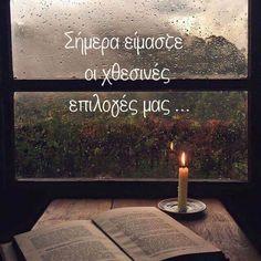 Όλα επιλογές... Greek Words, Inspiring Things, Greek Quotes, Picture Quotes, Life Lessons, Picture Video, Favorite Quotes, Literature, Poems