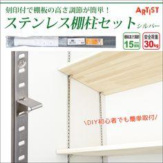 【楽天市場】[25日限定10%OFFクーポンあり]ARTIST ステンレス棚柱セット ブラック ホワイト《即日出荷》[DIY クローゼット ガチャレール ガチャ柱 ダボレール 可動棚 棚]:DIY+ Diy Tools, Closet Organization, Diy And Crafts, Life Hacks, Shelves, How To Plan, Storage, Interior, Room