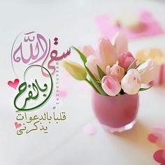 اللهم اسقي احبتي من الفرح ما يتمنوون