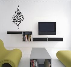 Islamic Wall Sticker Bismillah Drop Calligraphy by Trpartdk, $13.00