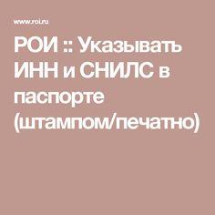 РОИ :: Указывать ИНН и СНИЛС в паспорте (штампом/печатно)