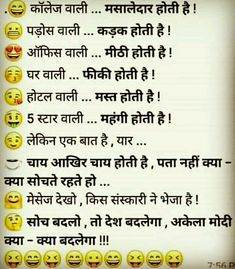 Clean Funny Jokes, Funny Jokes In Hindi, Very Funny Jokes, Crazy Funny Memes, Really Funny Memes, Jokes Quotes, Sarcastic Quotes, Flirting Quotes, Hindi Quotes