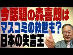 洋一 チャンネル 高橋 高橋洋一チャンネル第64回ハニートラップ😱🤔🥴気になるぅ〜💃