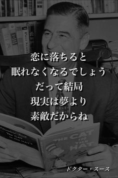 Wise Quotes, Poetry Quotes, Famous Quotes, Words Quotes, Wise Words, Japanese Quotes, Japanese Words, Dream Word, Logo Word