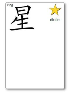 Caractère chinois Etoile                                                                                                                                                                                 Plus Learn Korean, Learn Chinese, Plasticine, Chinese Language, Chinese Characters, Activity Sheets, Asian, Tatoos, Japanese