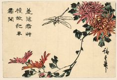 """Utagawa Hiroshige, """"Dragonfly and Chrysanthemums"""", (about 1837-1838). Woodblock color print, 11 x 16,4 cm - Honolulu Museum of Art."""