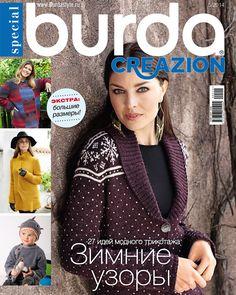 Журнал по вязанию Burda. Creazion №5/2014 на Verena.ru