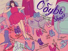 scarpe, scarpe, scarpe...