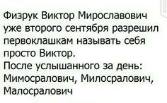 Мимосралович, Многосралович,  Ментесралович, Лайносралович