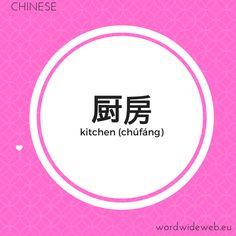 厨房 kitchen Word Wide Web, Learn Mandarin, Photo And Video, Learning, Words, Instagram, Studying, Teaching, Horse