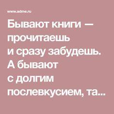Бывают книги— прочитаешь исразу забудешь. Абывают сдолгим послевкусием, так называемым «книжным похмельем». После них трудно отойти— ведь вихистории ныряешь сголовой инехочешь потом возвращаться вскучную реальность. AdMe.ru подобрал для вас 10книг, откоторых неоторваться вовремя чтения, апотом они еще долго неотпускают ваши мысли. Икак потом вообще можно что-то читать!