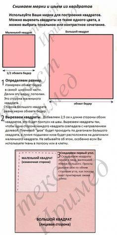 Блуза или жакет из квадратов. Обсуждение на LiveInternet - Российский Сервис Онлайн-Дневников