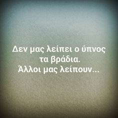 Instagram Wisdom Quotes, Book Quotes, Quotes To Live By, Life Quotes, Greek Love Quotes, Saving Quotes, Greek Words, Perfection Quotes, Live Laugh Love