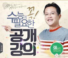 수능에 꼭! 필요한 공개강의 Promotion, Web Design, Banner, Teacher, Poster, T Shirt, Women, Banner Stands, Supreme T Shirt